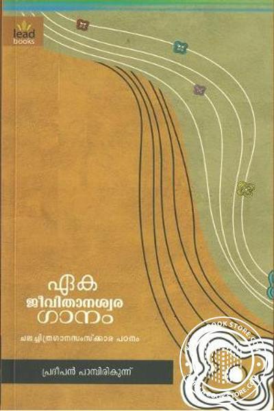 Cover Image of Book ഏക ജീവിതാനശ്വര ഗാനം