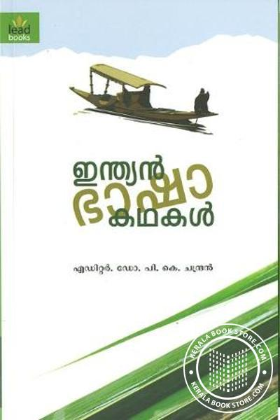 Cover Image of Book Indian Bhasha Kadhakal