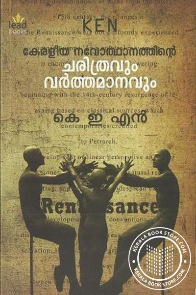 Cover Image of Book Keraleeya Navothanathinte Charithravum Varthamanavum
