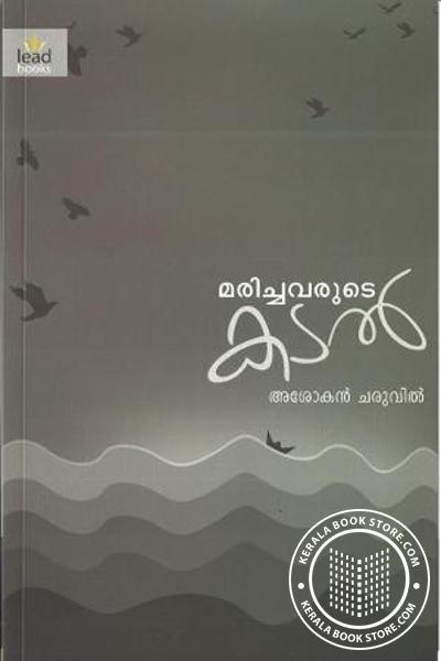 Cover Image of Book മരിച്ചവരുടെ കടല്