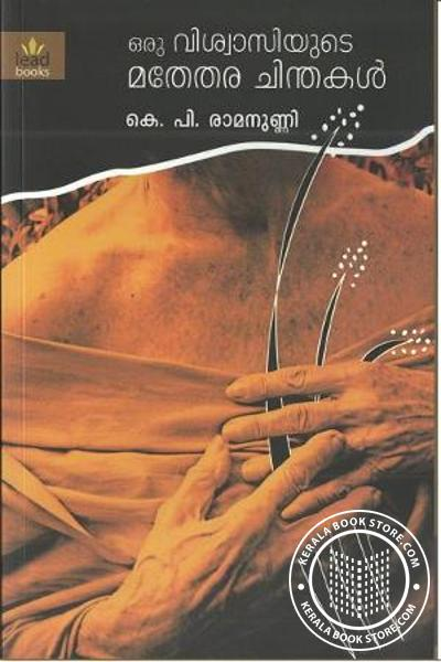 Cover Image of Book Oru Viswasiyude Mathetharachinthakal