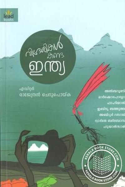 Cover Image of Book Videshikal Kanda India