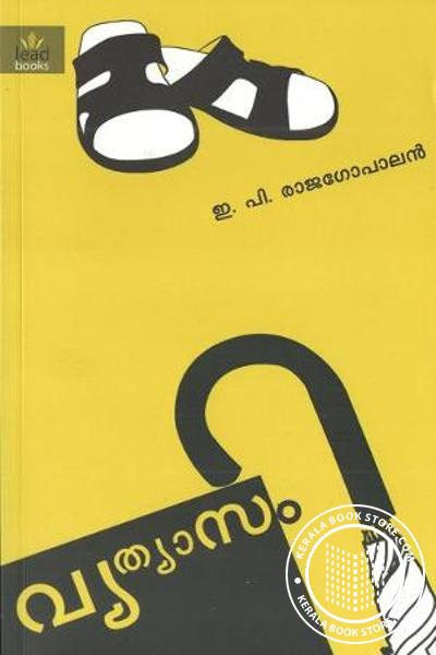 Cover Image of Book Vyathyasam