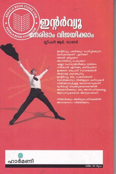 back image of Interview Neridam Vijayaikkam