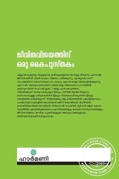 back image of Jeevitha Vijayathinu Oru Kaipusthakam