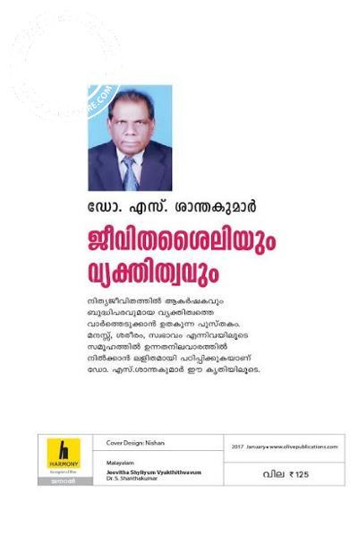 back image of Jeevithashailiyum Vyakthithwavum