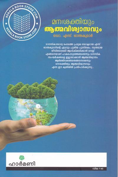 back image of Manasakthiyum Aathmaviswasavum