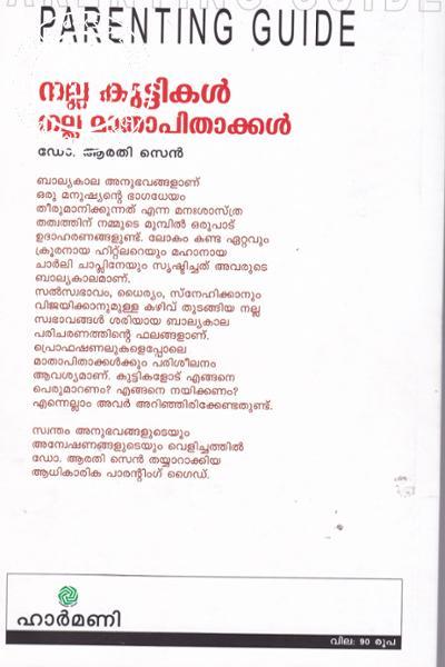 back image of Nalla Kuttikal Nalla Mathapithakkal