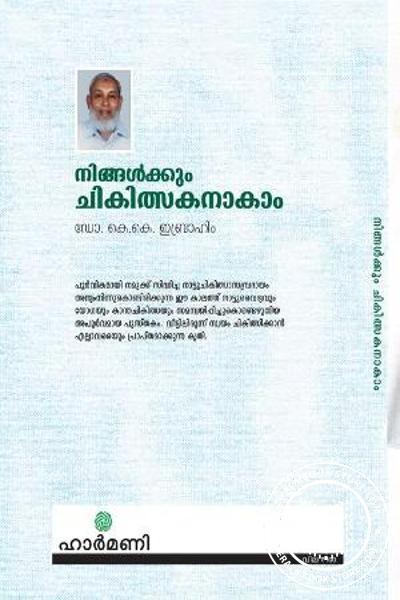 back image of നിങ്ങള്ക്കും ചികിത്സകനാകാം