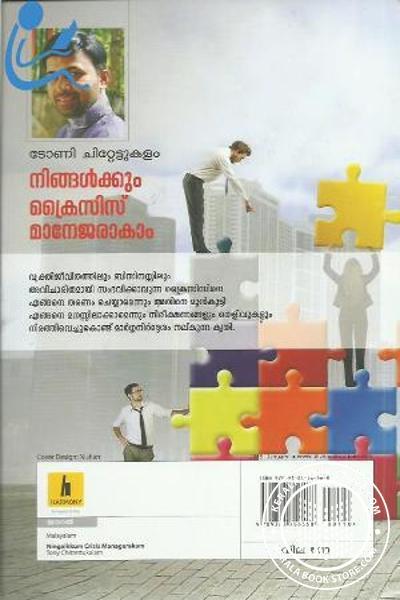 back image of Ningalkkum Crisis Managerakaam