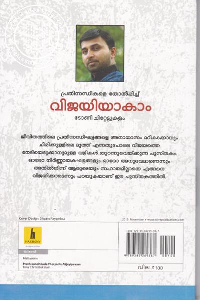 back image of Prathisandhikale Tholpichu Vijayiyavam
