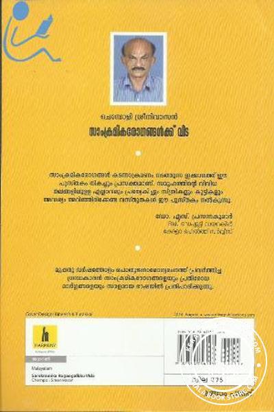 back image of Sankramika rogangalkk vida