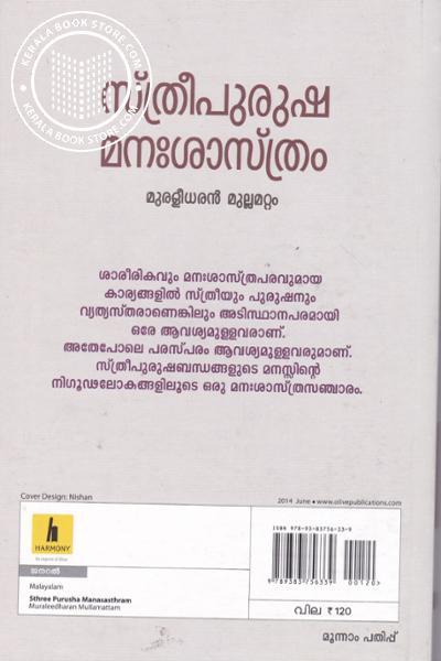 back image of സ്ത്രീപുരുഷ മനഃശാസ്ത്രം