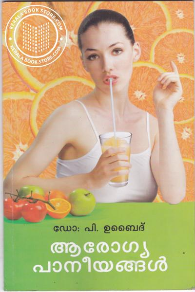 Cover Image of Book Arogya Paneeyangal