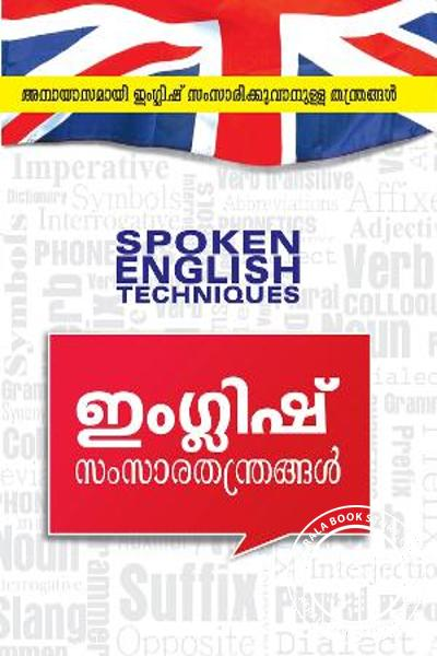 English Samsara Thanthrangal Spoken English Techniques