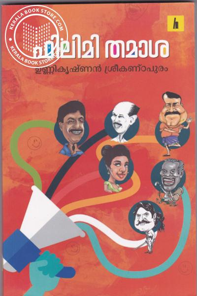 Cover Image of Book Filmy Thamasha