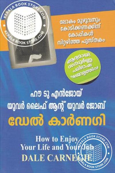 Cover Image of Book How to enjoy Your Life and Your Job