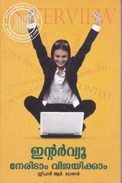 Cover Image of Book Interview Neridam Vijayaikkam