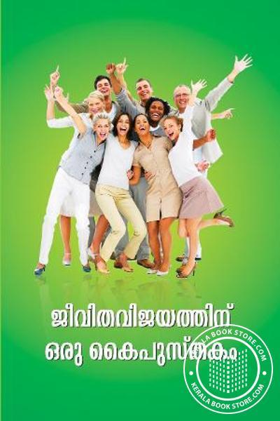 Cover Image of Book Jeevitha Vijayathinu Oru Kaipusthakam