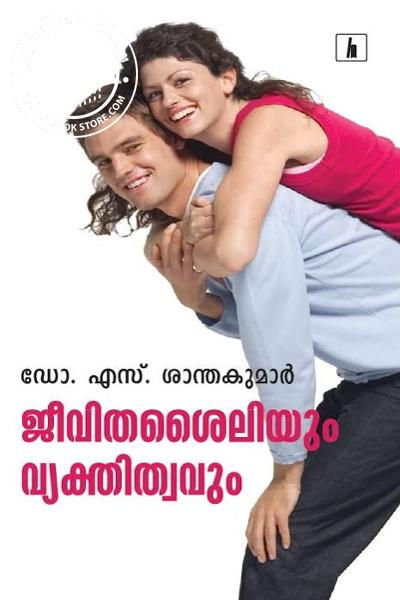 Cover Image of Book Jeevithashailiyum Vyakthithwavum