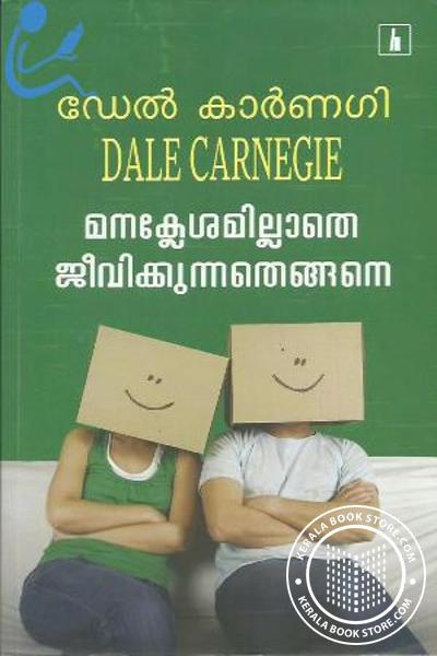 Cover Image of Book Manaklesamillathe Jeevikkunnathengine