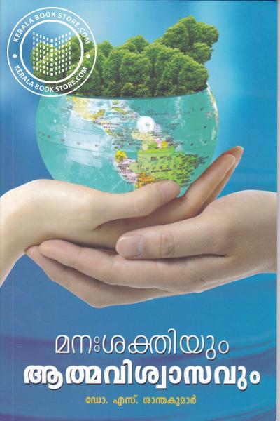 Cover Image of Book Manasakthiyum Aathmaviswasavum
