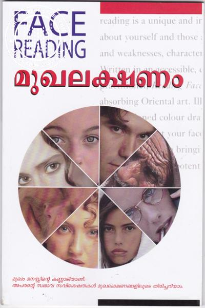 Cover Image of Book Mukhalakshanam