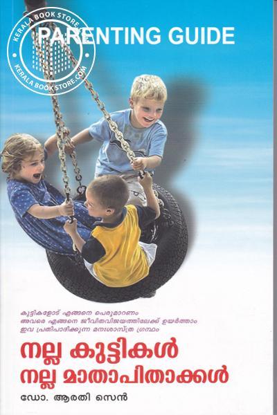 Cover Image of Book നല്ല കുട്ടികള് നല്ലമാതാപിതാക്കള്