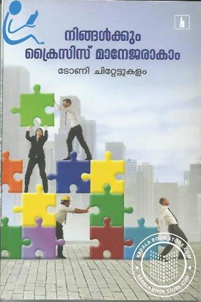 Cover Image of Book നിങ്ങള്ക്കും ക്രൈസിസ് മാനേജരാകാം