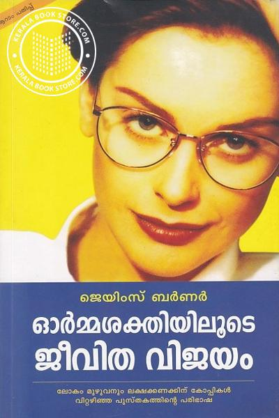 Cover Image of Book Orma sakthiyiloode Jeevitha Vijayam