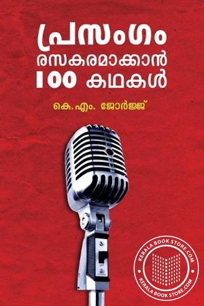 Cover Image of Book പ്രസംഗം രസകരമാക്കാന് 100 കഥകള്