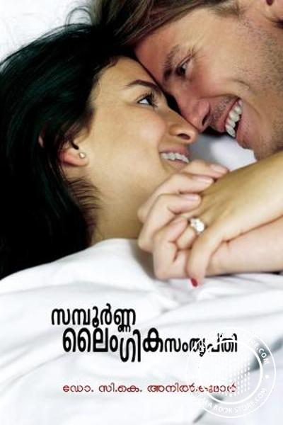 Cover Image of Book Sampoorna Laimgika Samthrupthi