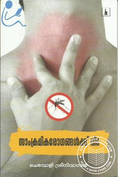 Cover Image of Book Sankramika rogangalkk vida