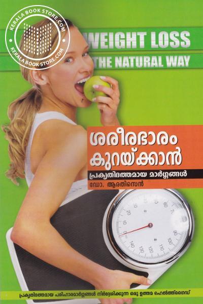 Cover Image of Book Sareerabaram Kuraikkan Prakruthidhathamaya Margangal