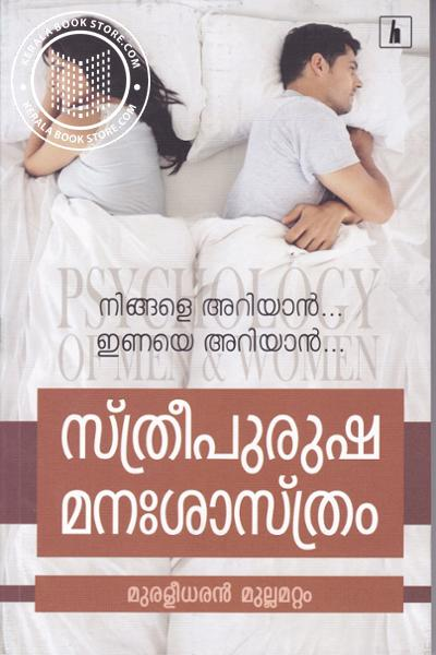 Cover Image of Book Sthree Purusha Manasasthram