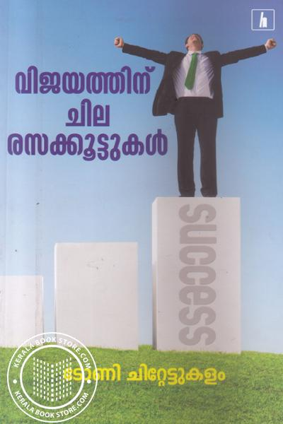 Cover Image of Book Vijayathinu Chilma Rasakkoottukal
