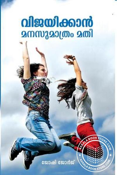 Cover Image of Book Vijayikkan Manassu Maathram Mathi