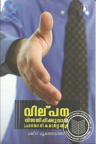 Cover Image of Book Vilpana Vijayippikkuvaan Prayogika Margangal