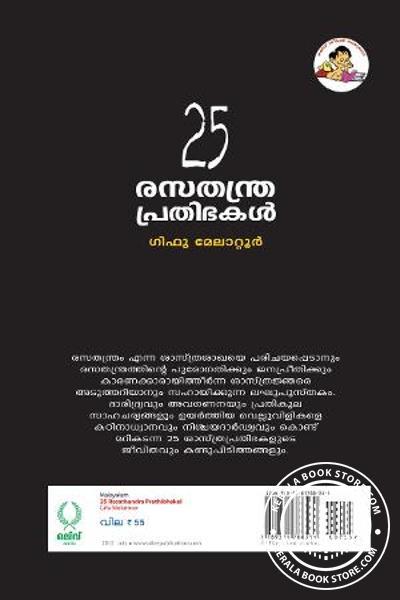 back image of 25 രസതന്ത്ര പ്രതിഭകള്