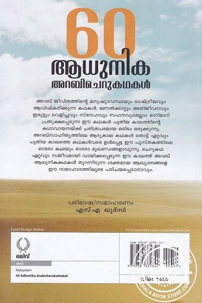back image of 60 ആധുനിക അറബിചെറുകഥകള് - 15 രാഷ്ട്രങ്ങള് 45 എഴുത്തുകാര് 60 കഥകള്