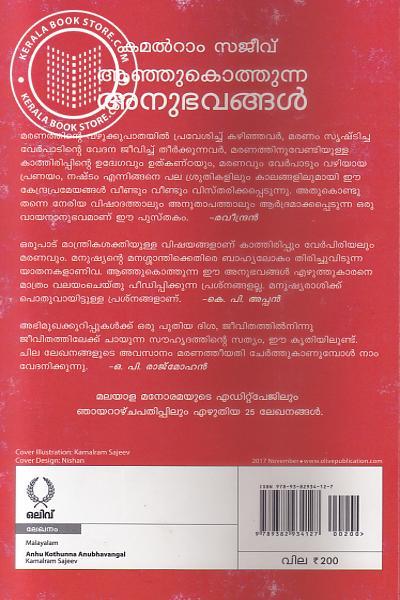 back image of Aanju Kothunna Anubhavangal