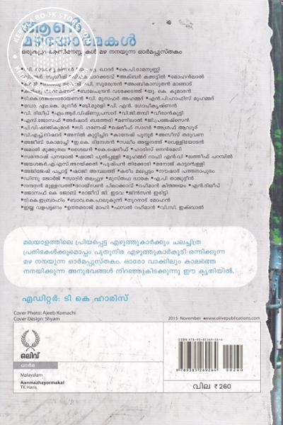 back image of Aanmazhayormakal