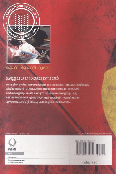 back image of ആസന്നമരണന്