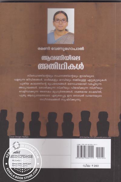 back image of Aavaniyile Athithikal
