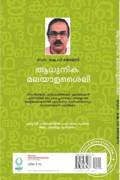 back image of Adhunika MalayaaLa Saily