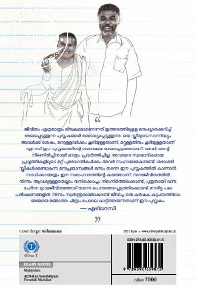 back image of അദൃശ്യ സാന്നിദ്ധ്യം