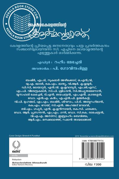 back image of അക്ഷരകേരളത്തിന്റെ ആത്മസുഹൃത്ത്