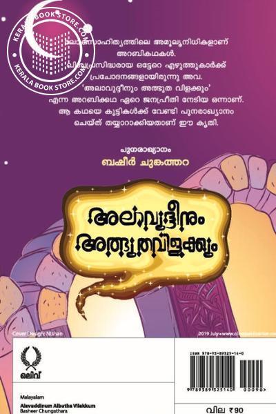 back image of Alavudheenum Atbhutha Vilakkum