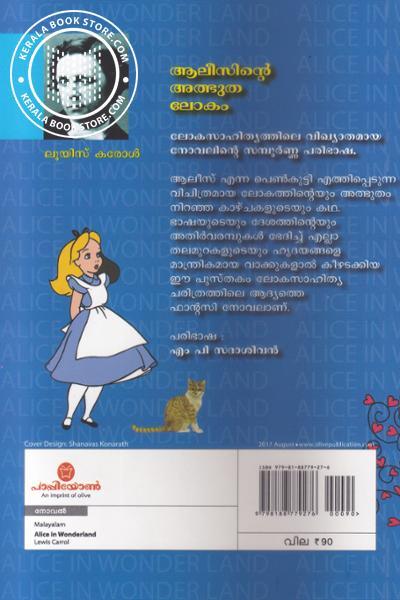 back image of Alicinte Albudhalokam