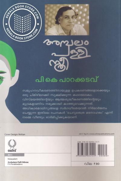 back image of Ambalam Palli Stri